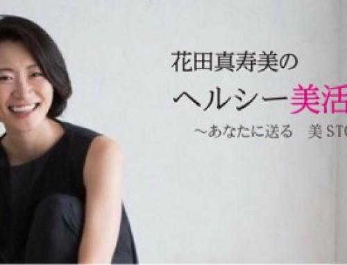 まいぷれ富山さんにてヘルシー美活日記更新されました。