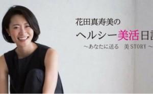 【更新されました。】花田真寿美のヘルシー美活日記vol6