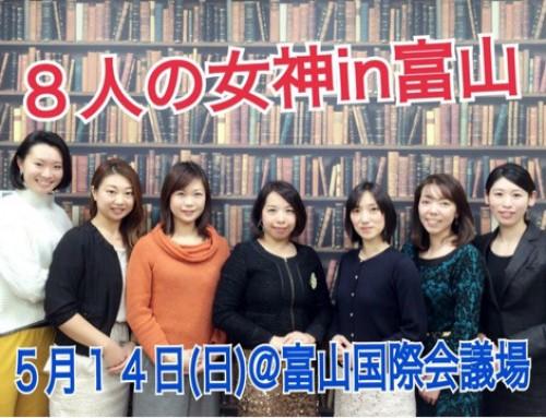 5/14日(日)女性の輝きフェスタin富山