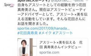 sportie.com【インタビュー記事が公開されました。】