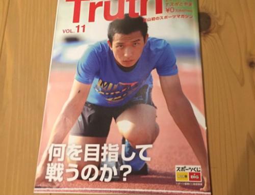 【特別寄稿をさせていただきました。】スポーツマガジン「Truth」秋号が発刊