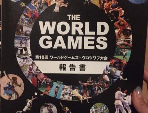 ワールドゲームズ報告書