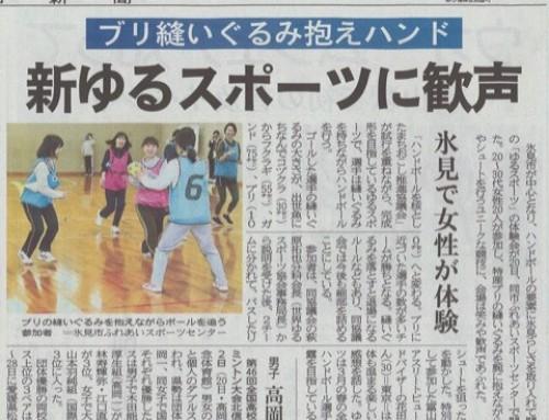 【新聞掲載】ヒミビズム