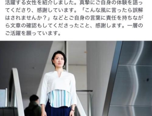 朝日新聞WEB「telling,」にインタビュー掲載いただきました。