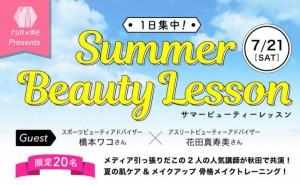 【募集中】7/21(土)Summer Beauty Lesson@秋田!!!!!!