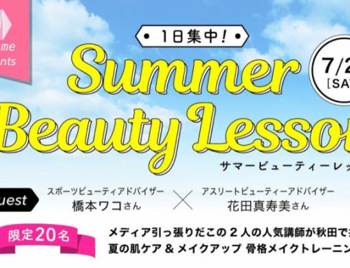 【募集中】7/21(土)Summer Beauty Lesson@秋田!!!!!!