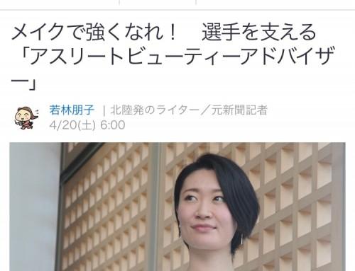 【インタビュー】Yahoo! メイクで強くなれ!