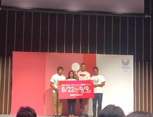 《記者会見にてアスリートビューティーサポート》東京パラリンピック2020観戦チケット
