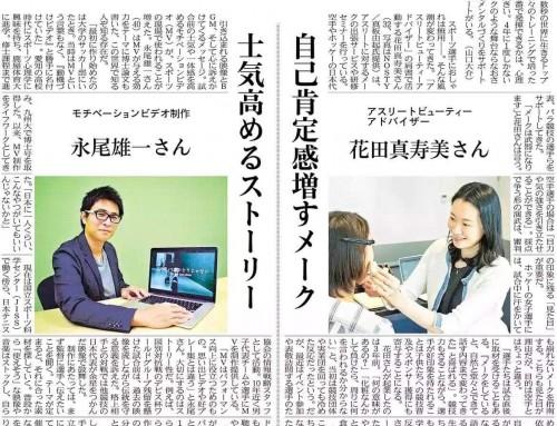 ≪掲載情報≫日経新聞『東京2020異色のアスリートサポート』