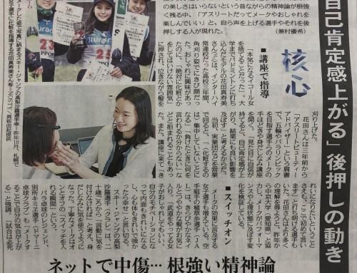 ≪掲載情報≫東京新聞にて活動を紹介いただきました。