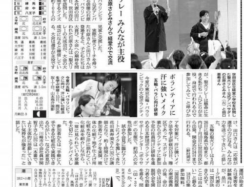 ≪掲載情報≫朝日新聞にて東京2020 スポンサー企業向け独自研修の様子を掲載いただきました。