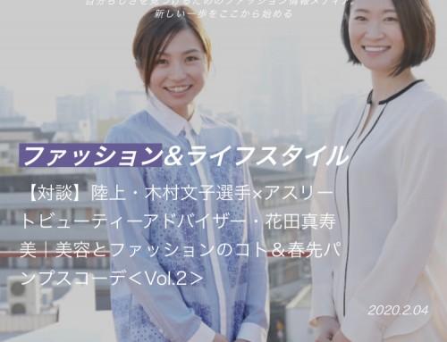 ABCマートWebマガジン「DOOR by ABC-MART」木村文子選手と対談をさせていただきました。