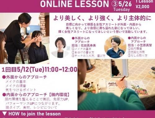 【募集中】アスリートビューティ―オンラインレッスン(全3回)