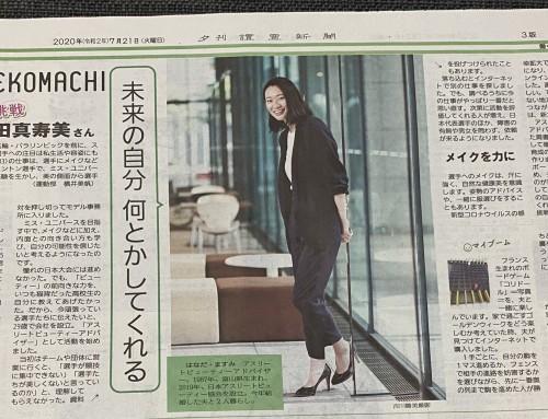【掲載情報】読売新聞夕刊OTEKOMACHI #30代の挑戦