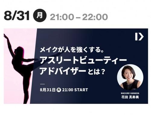 【開催しました】本田圭佑さんが立ち上げられた中高生のためのオンラインスクール NowDo にて