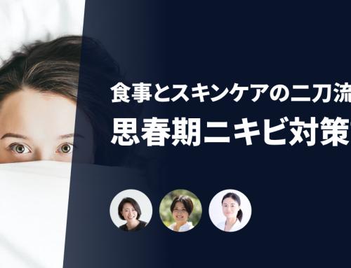 本田圭佑さんオンラインサロンにて。