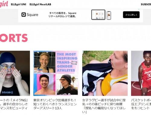 〈掲載情報〉ELLE girl【スポーツと社会をつなぐアスリート】インタビューをしていただきました。