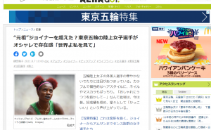 "AERAdot.""元祖""ジョイナーを超えた?東京五輪の陸上女子選手がオシャレで存在感「世界よ私を見て」"