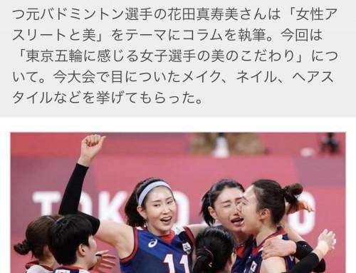 〈寄稿しました〉THE ATNSWER『韓国女子バレーのメイクは汗で落ちない工夫 東京五輪アスリートたちの美のこだわり』